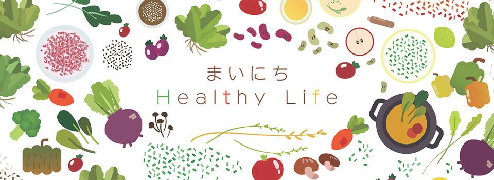 まいにち Healthy Life!