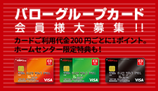 バローグループカード会員様大募集!!カードご利用代金200円ごとに1ポイント。ホームセンター限定特典も!