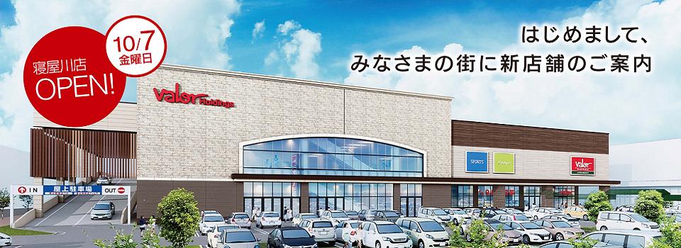 新店舗 寝屋川店OPEN!10/7金曜日