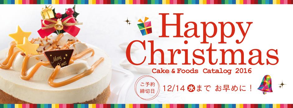 Happy Christmas! ケーキのご予約締切日は12/14(水)まで、お早めに!