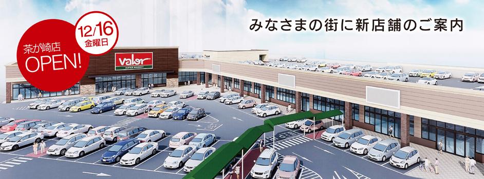 バロー茶が崎店 12/16(金)OPEN!