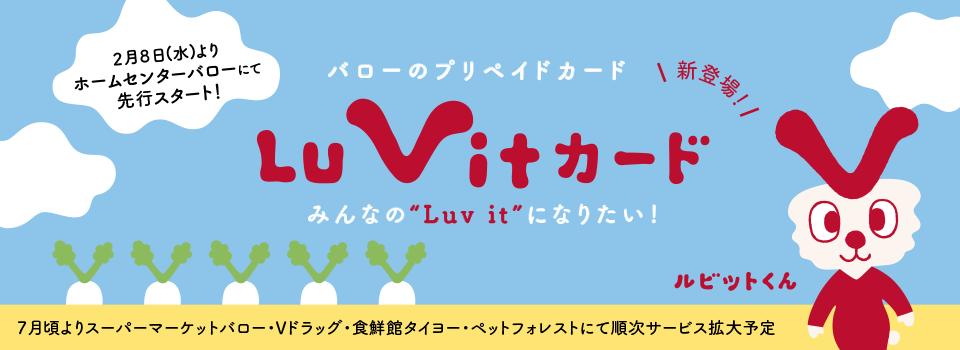 バローのプリペイドカード LuVitカード新登場!