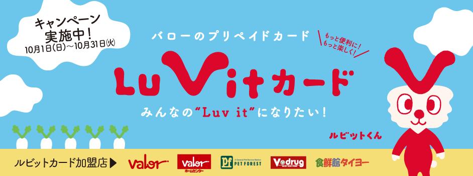 バローのプリペイドカードLuVitカード キャンペーン実施中10/1~10/31