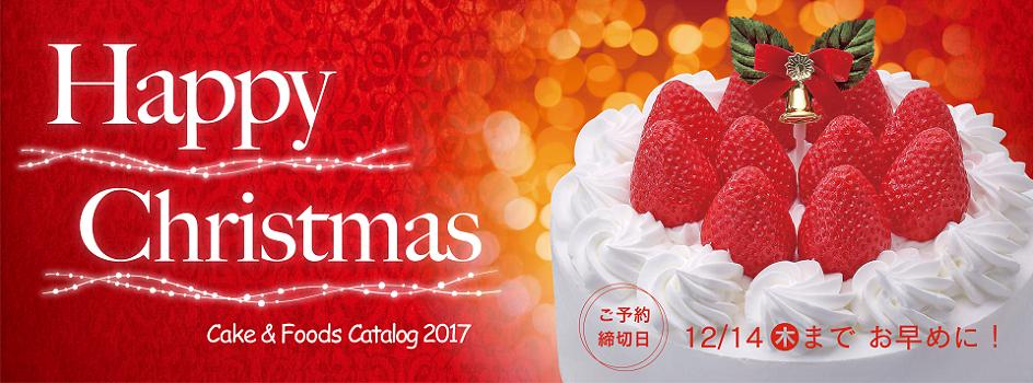 バロー クリスマスケーキのご予約は12/14(木)まで。