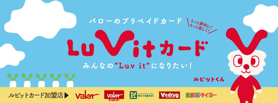 バローのプリペイドカード LuVitカード