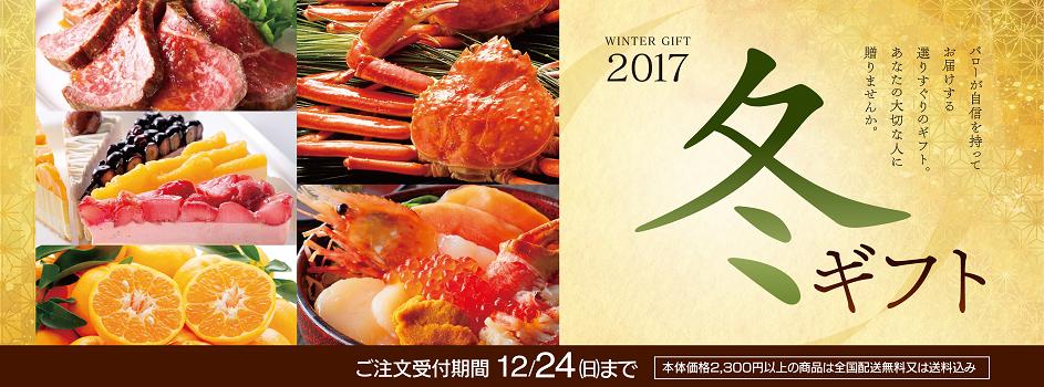 バローの冬ギフト ご注文受付期間 12/24(日)まで