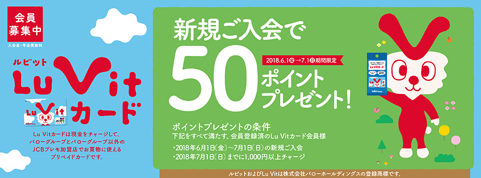 Luvitカード 新規ご入会で50ポイントプレゼント!