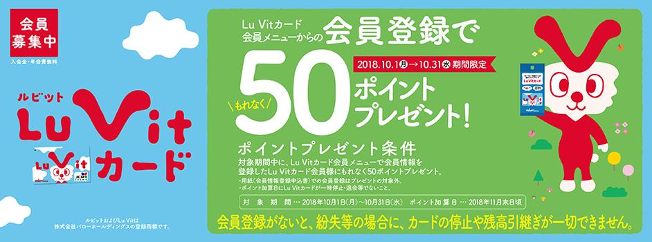 Lu Vitカード会員登録で50ポイントプレゼント!10/1~10/31期間限定