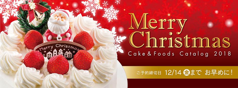Merry Christmas 2018 バローのケーキ&フーズ ご予約承り中
