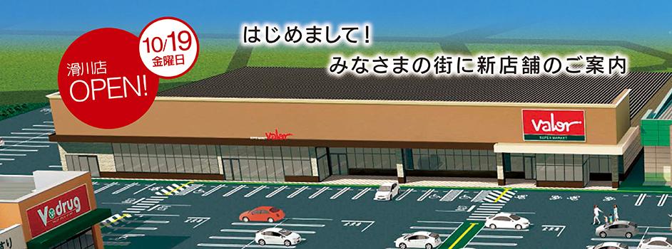 バロー新店舗 滑川店10/19(金)OPEN!