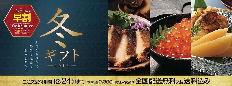 バローの冬ギフト 12/9(日)まで早割!対象商品10%OFF