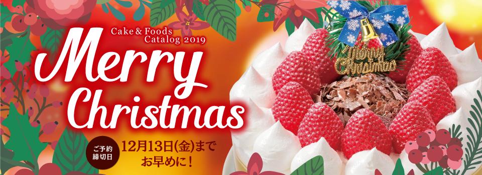 バロークリスマスケーキ&フード2019 ご予約承り中!12/13(金)まで
