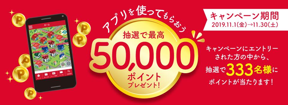 キャンペーン期間2019.11.1(金)~11.30まで アプリを使ってもらおう!抽選で333名様にポイントプレゼント。