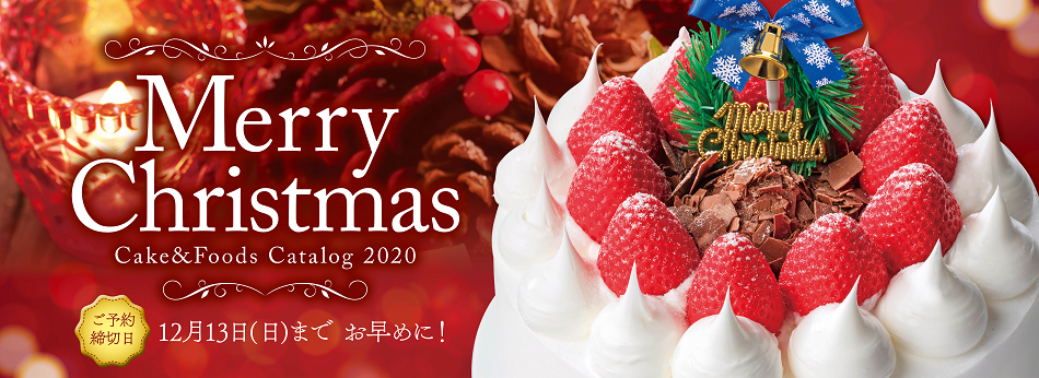バローのクリスマス!ご予約承り中 12/13(日)まで。ご予約はお早めに