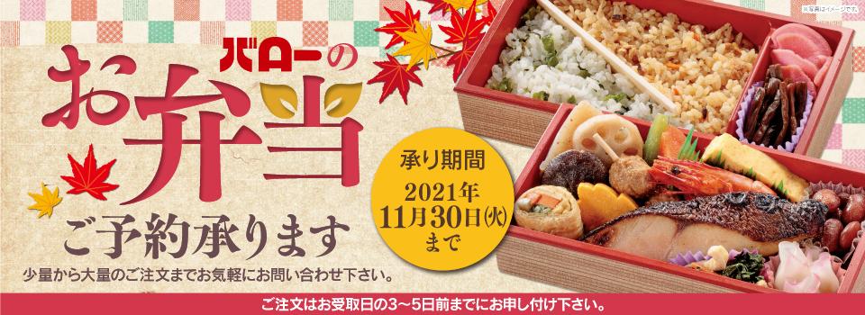 少量から大量のご注文までお弁当のご注文承ります。~2021年11月30日(火)まで