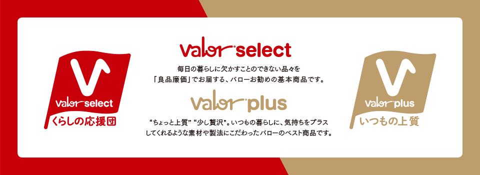 バローのプライベートブランド valorselect  valorplus
