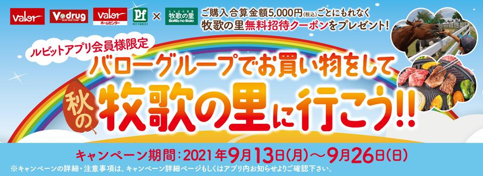 ルビットアプリ会員限定 牧歌の里無料招待クーポンプレゼント 期間:2021.9.13(月)~2021.9.26(日)